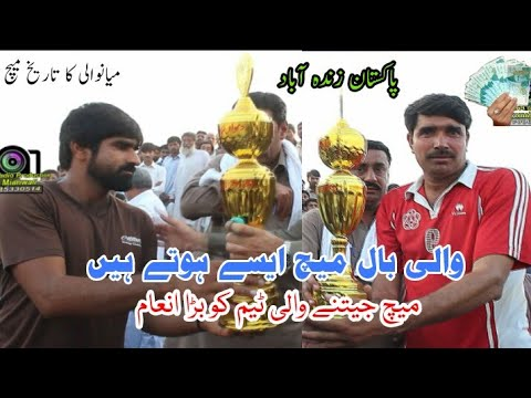 Shooting volleyball Tournamint 2018   Faisal bhatti win volleyball Final match at Mianwali