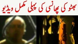 Bhutto Ki Wo Video Jo Pehle Aap Ne Kabhi Nahi Dekhi Hogi