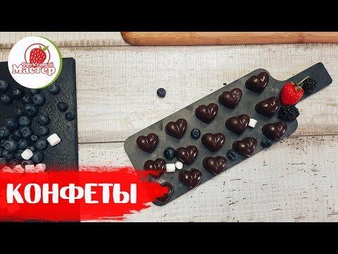 Шоколадные конфеты с начинкой! Вы ещё не умеете?