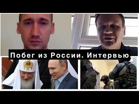Побег из России. Интервью со свидетелем Иеговы. Кто стоит за атакой на свидетелей Иеговы в РФ?