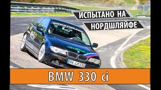 Как подготовить BMW 330 для Нюрбургринга?