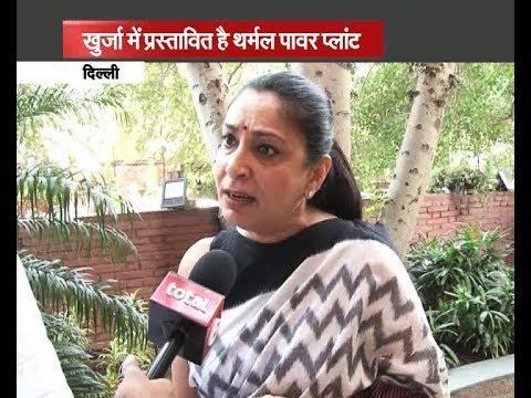 UP के Khurja में प्रस्तावित थर्मल पावर प्लांट का Delhi में क्यों हो रहा विरोध?