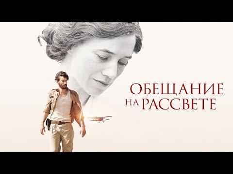 Обещание на рассвете (Фильм 2018) Драма, мелодрама, военный, биография