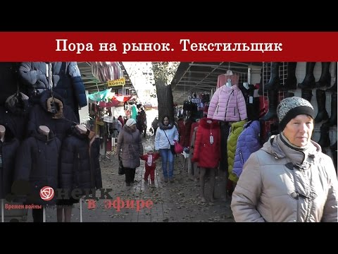Пора на рынок. Текстильщик