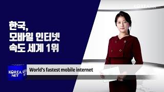 Korea has world's fastest …