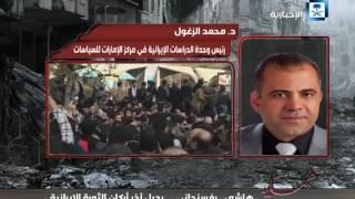 الزغول: تاريخ رفسنجاني حافل بالقضايا المرتبطة بالهجمات الإرهابية في العالم