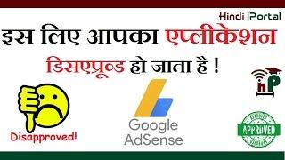 Google Adsense aapke application ko kyon reject karta hai ? Reason behind application dissapproval
