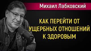 Как перейти от ущербных отношений к здоровым Михаил Лабковский Лабковский МихаилЛабковский