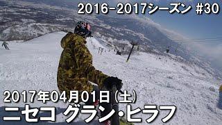 スノー2016-2017シーズン30日目@ニセコ グラン・ヒラフ】 スノーライ...
