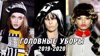 МОДНЫЕ ГОЛОВНЫЕ УБОРЫ ОСЕНЬ ЗИМА 2019 2020 С ПОДИУМОВ HEADDRESSES FASHION FW 19 20