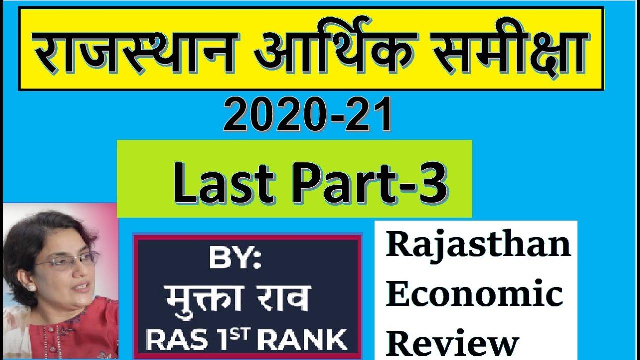 राजस्थान आर्थिक समीक्षा  2020-21 || Economic Review Part-3