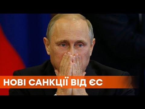 Теперь еще и за Навального. ЕС вводит новые санкции против России