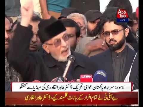 Lahore: PAT Chief Dr Tahirul Qadri Talks To Media