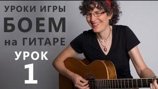 Игра БОЕМ на гитаре. Урок 1 - www.GuitarMe.ru