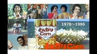 ハウスとんがりコーンCM総集編:1978年発売初代イメージキャラクター「...