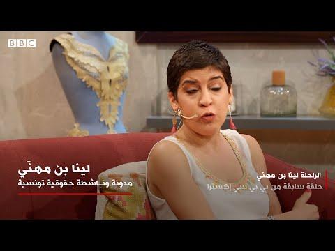 مقتطفات للمدونة والناشطة لينا بن مهنّي قبل وفاتها المبكرة | بي بي سي إكسترا  - نشر قبل 9 دقيقة