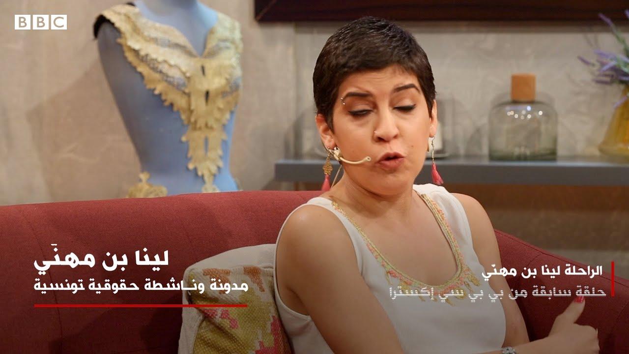 مقتطفات للمدونة والناشطة لينا بن مهنّي قبل وفاتها المبكرة | بي بي سي إكسترا
