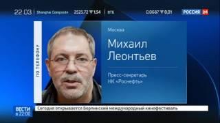 У офиса Роснефти задержаны 12 активистов Другой России