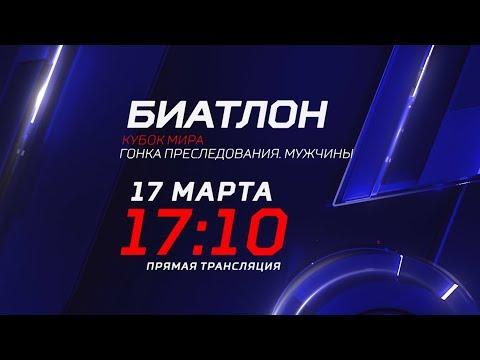 Кубок мира по биатлону. 17 марта в 17:10 на «Матч ТВ»!