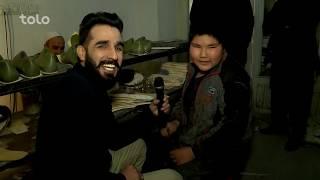 بامداد خوش - خیابان - دیدار سمیر صدیقی از یک کارخانه بوت سازی در شهر کابل