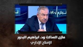 مازن الساكت ود. ابراهيم البدور - الإصلاح الإداري