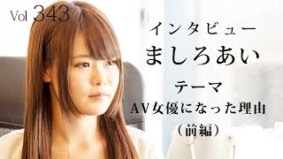 ForActors11月号 vol 343「AV女優になった理由(前編)」〜AV女優 ましろあい〜