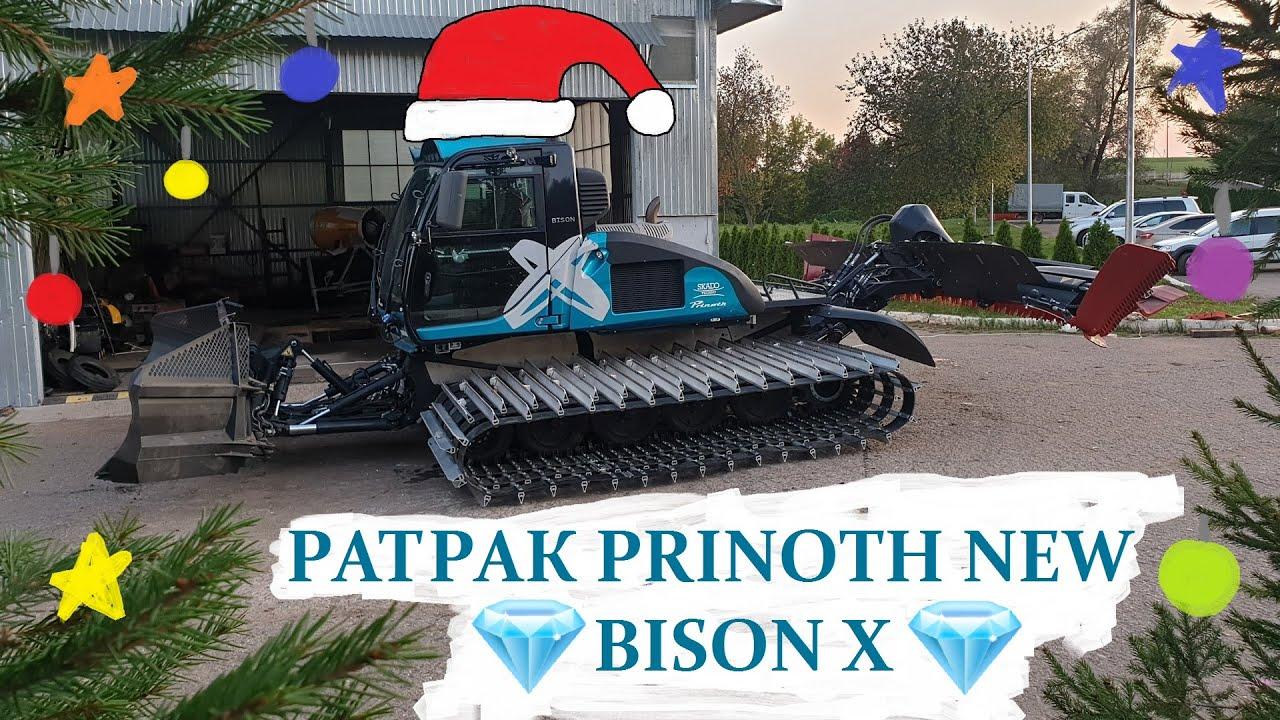 РАТРАК PRINOTH NEW BISON X: ТРЕЙД-ИН, СБОРКА И ПУСКО ...