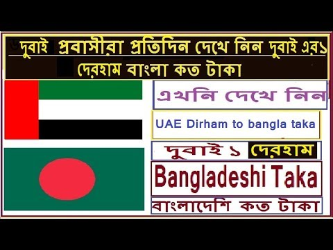 How To Check UAE Dirham To Bangladeshi Taka