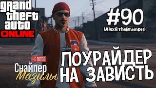 (18+) GTA Online. Лоурайдер на зависть. #90