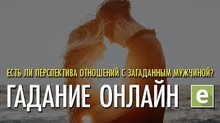 ЕСТЬ ЛИ ПЕРСПЕКТИВА ОТНОШЕНИЙ C МУЖЧИНОЙ? Онлайн-гадание на LiveExpert.ru от эксперта Ксении Матташ
