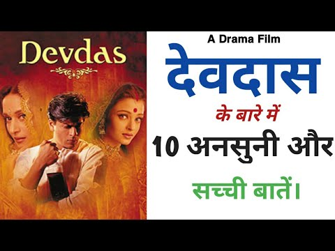 devdas-movie-unknown-facts-|shahrukh-khan-aishwarya-rai-madhuri-dixit|