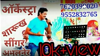 Aane se uske aaye bahar sharuk Singer amlnear place subscribed my channel Soheel singer gangapur c.