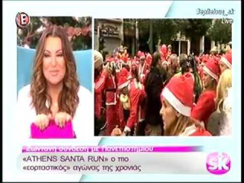 SANTA RUN ATHENS 2016 ON E TV CHANNEL!