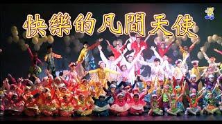 快樂的凡間天使 粵語兒歌 2015熊熊兒童音樂劇《凡間天使》
