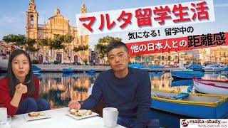 日本人同士で英語で話すのは最初は死ぬほど恥ずかしい...|マルタ生活6ヶ月目の留学生とゆるトーク