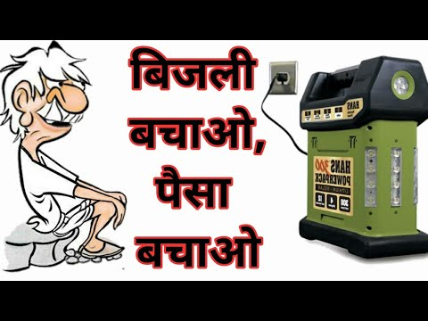What is Hans solar Power 300| from where it can Purchase |