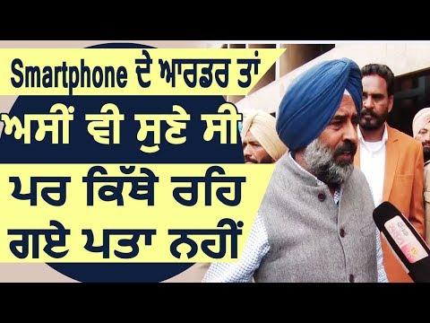 Exclusive: Captain के Late हुए Smartphone पर बोले Pargat Singh, Order तो हमने भी सुने थे