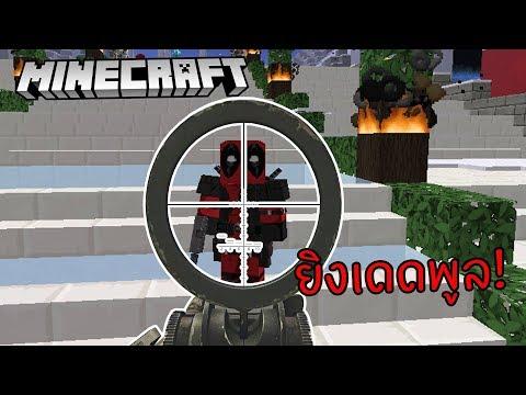 ไล่ยิงเดดพูลในเซิฟ! กลายเป็นเป้ายิงเฉยเลย😂 (Minecraft WarZ)