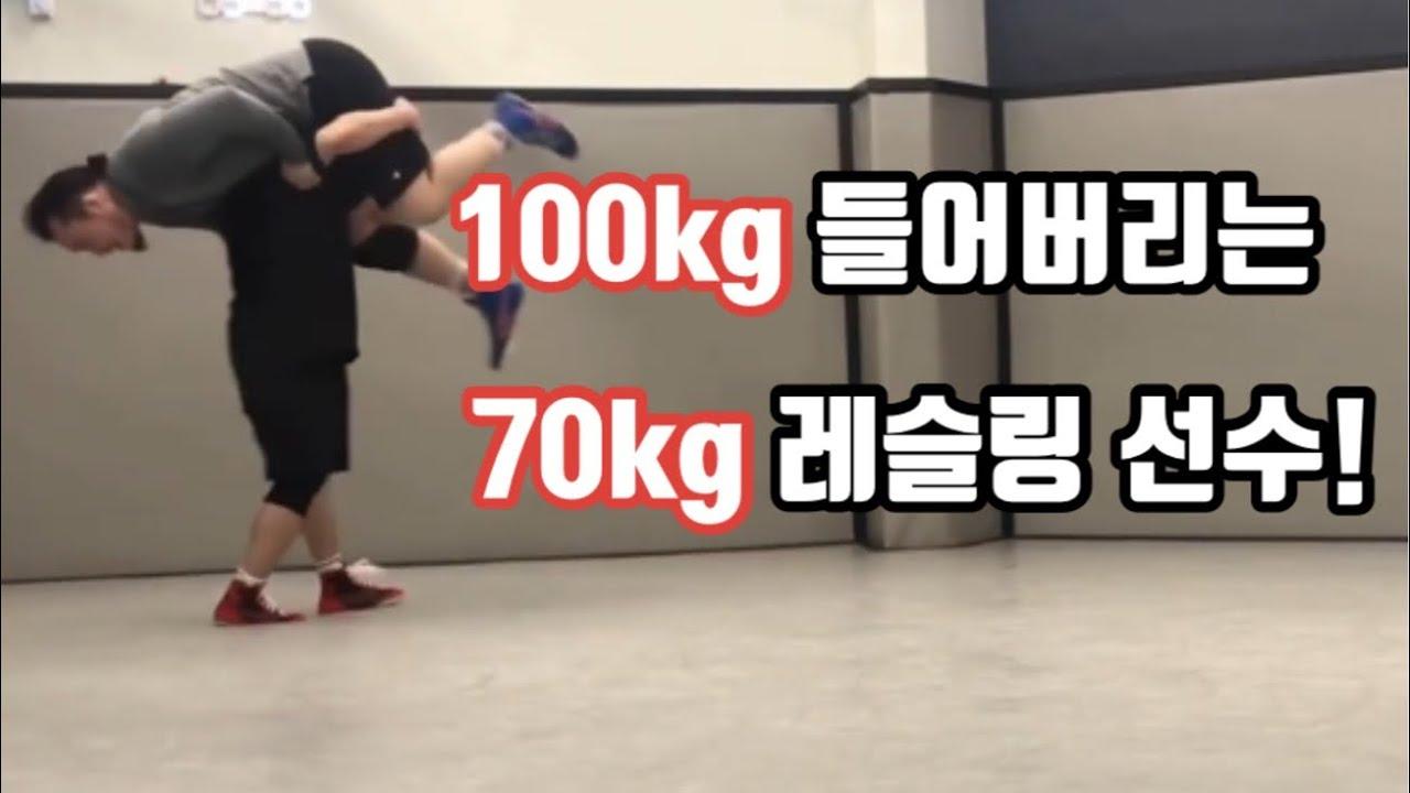 레슬링 선수는 30kg 체급 차이를 극복할 수 있을까?