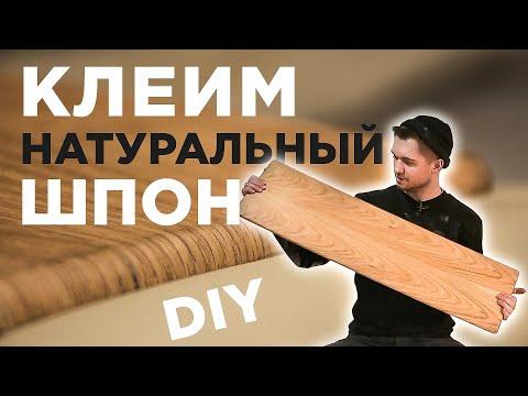 Клеим деревянный шпон на МДФ панель своими руками   DIY
