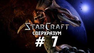 Starcraft 1 - Сверхразум - Часть 7 - Прохождение кампании Зерги