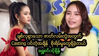 Shwe Sin Wint Shein