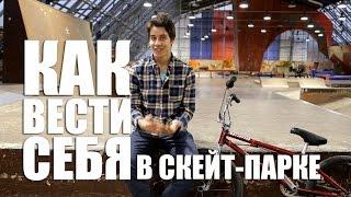 Как вести себя в Скейт Парке начинающему BMX-ру | Школа BMX Online #38 Дима Гордей