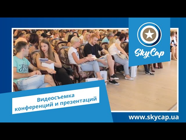 Видеосъемка конференций и презентаций. Видеостудия SkyCap. www.skycap.ua