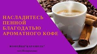 Более 10 сортов кофе.Самый  лучший и вкусный кофе молотый и в зернах .
