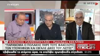 Θ. Γιαννόπουλος (ΚΕΕΛΠΝΟ): Δεν παραιτούμαστε