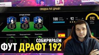 СОБИРАЕМ ФУТ ДРАФТ 192 ФИФА 17