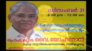 PROF MY YOHANNAN ,2014 ANNUAL CONVENTION , PRESIDENT CHRISTIAN REVIVAL FELLOWSHIPS