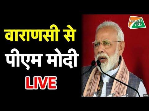 Varanasi से PM Modi LIVE | Bharat Tak