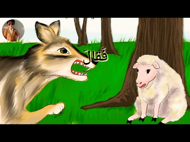 قصة الخروف والذئب
